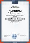 Дипломы и награды - 0004