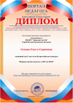 Дипломы и награды - 0000