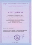Сертификаты педагогов за подготовку воспитанников в Международном конкурсе рисунков 2