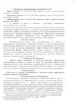 polozhenie_na_GTO - 0002