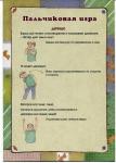 Пальчиковая игра Деревцо