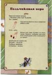 пальчиковая игра Дятел