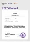 Certificate_261433 (2)