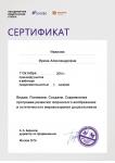 Certificate_261433 (3)