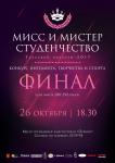 афиша финал_preview