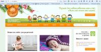 скриншот с портала для родителей