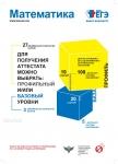 Плакаты ЕГЭ-2016 - 0001