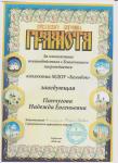 грамота Серпухов 001
