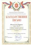 шиганова