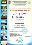 Диплом-Дурова