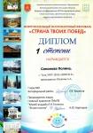 Диплом-Симонова