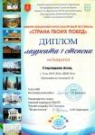 Лауреат-Стерлядева