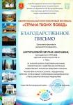 Письмо-Шестопалова
