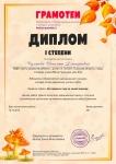 Суханова диплом