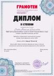 Раева диплом