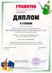 Демина диплом