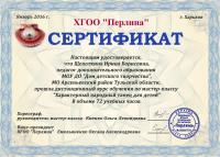 Sertifikat_Narodniy_tanec