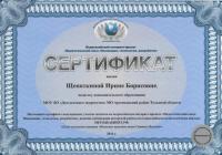 www.методкабинет.рф - Щепоткина И.Б. (СЕРТИФИКАТ 3)