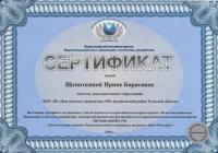 www.методкабинет.рф - Щепоткина И.Б. (СЕРТИФИКАТ 2)