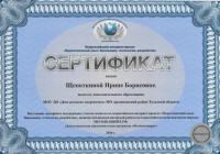 www.методкабинет.рф - Щепоткина И.Б. (СЕРТИФИКАТ 1)