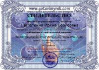 SHHepotkina_Irina_Borisovna-23351