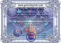 SHHepotkina_Irina_Borisovna-23351 - копия