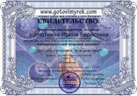 SHHepotkina_Irina_Borisovna-23318 - копия