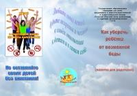буклет для родителей 1