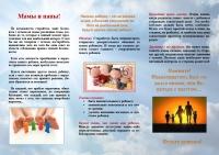буклет для родителей 2