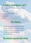 Листовка_Новомосковский центр 2