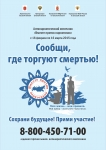 плакат А2 сообщи где торгуют смертью