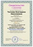svidetelstvo-3148437-212120
