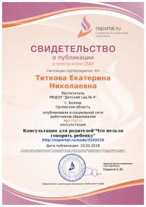 svidetelstvo-3143210-212848