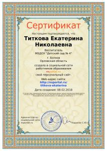sertifikat_site-1009533-164459