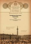 Тимофеева Кристина Сергеевна_Сертификат финала 201