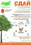 плакат в Тульскую обл