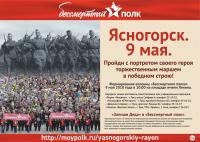 АФИША Бессмертный полк_Ясногорск