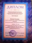 reg-school.ru/tula/volovo/baskakovo/novosti/20150119_Diplom_01.jpg