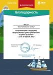 reg-school.ru/tula/volovo/baskakovo/news/blagodar.jpg