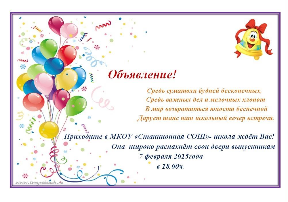 Сценарии юбилея 55 лет женщине на татарском