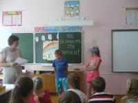 reg-school.ru/tula/volovo/stancionnaya/News2015/imse003.jpg