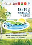 Афиша Окский плес-1