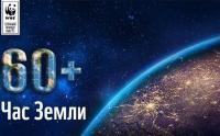 Час Земли (1)