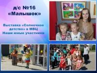 выставка 1 июня