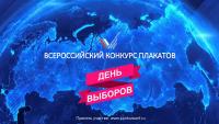 03_Баннер_День выборов_для соц.сетей, учреждений