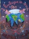 2.-Чурилова-Полина-12-лет-Я-выбираю-мир-без-наркотиков