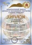 Гольтикова-Тюрина
