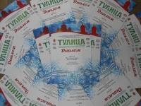 Дипломы-Тулица-2015