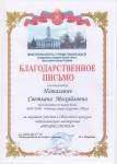 Наталевич-С.М.