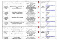 Афиша план новогодних и рождественских мероприятий - 0039